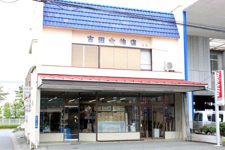 古田金物店